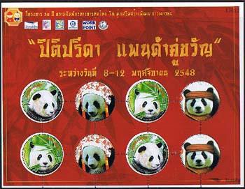Thaipanda2