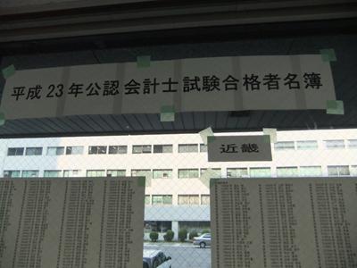 合格 発表 公認 会計士 試験