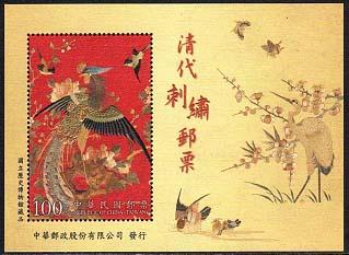 Taiwansilk