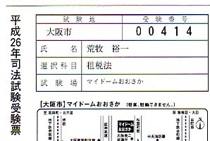 Law2014