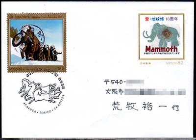 Mammoth3