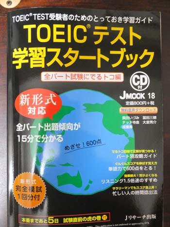 Toeic201605